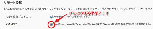 WordPress設定2