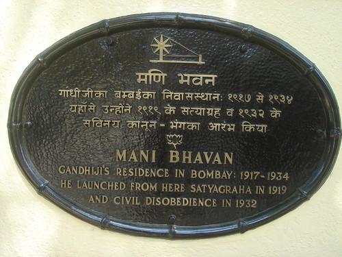 Mumbai_甘地故居_Main Bhavan1-1