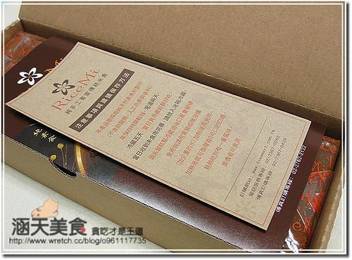 【試吃心得】團購RiceMi純手工客家傳統米食 - 涵天食尚玩樂生活誌