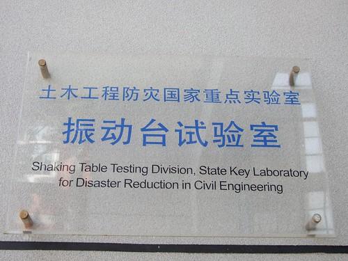 Tongji Shaking Table Testing Devision