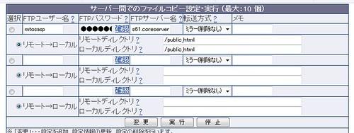 コアサーバーのサーバー間コピー by you.
