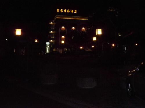 皇家季節酒店1