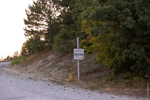 Знак предупреждающий водителей