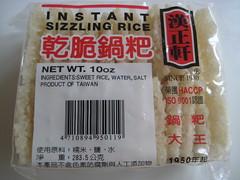 Guoba 锅巴 Rice crust