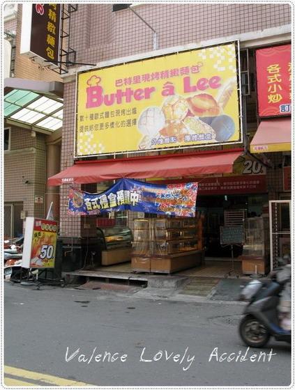 [好吃] 高雄巴特里的爆漿奶油餐包 @ Valence。美好的意外 :: 痞客邦