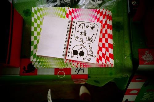 粉樂町2008-我的留言