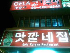 Facade of Gela