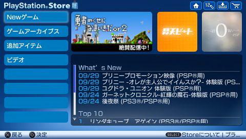 PlayStation Store untuk PSP