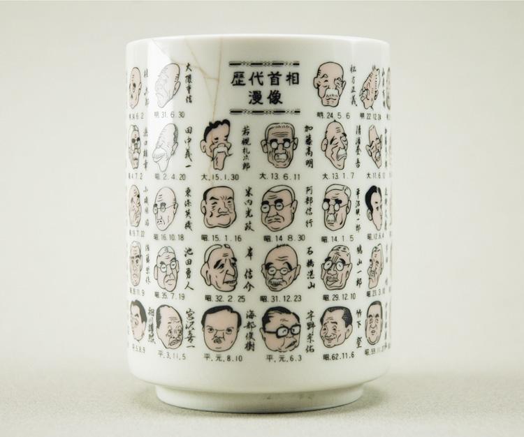 Old Japanese Men Mug