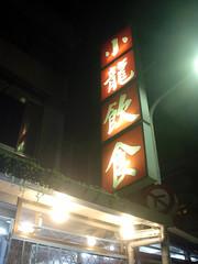 14.小龍飲食