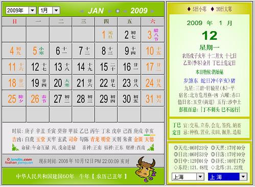 2009年 電子記帳本 - winterkid的創作 - 巴哈姆特