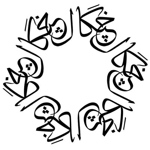 Check out my Arabic and Persian (Farsi) Tattoo Design Weblog.