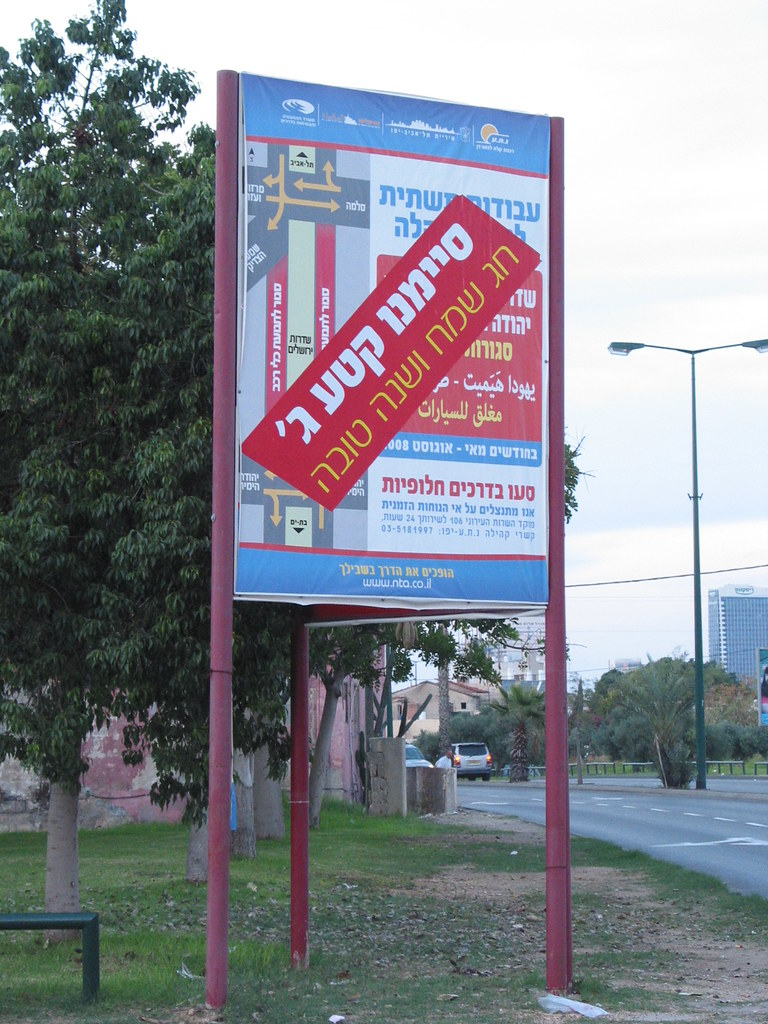 שדרות ירושלים - סיימנו