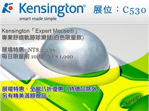 kensington 資訊月優惠