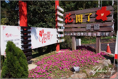 [桃園 玩]*花開了休閒農園 環境篇(麻吉桃園一日遊 part1)   Yukis Life by yukiblog.tw