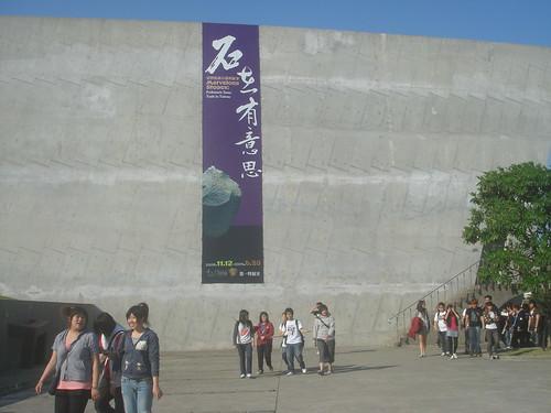 十三行博物館門口4