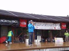 3rd Mt. Akagiyama Train Running Race
