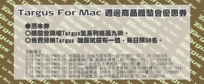 Targus_SP