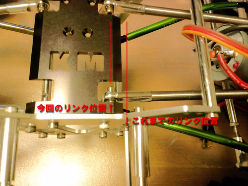 AX10用ロアプレートを流用