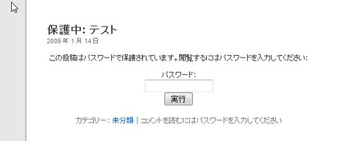 WordPressパスワード保護 by you.