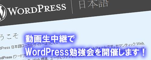 wordpress勉強会 by you.