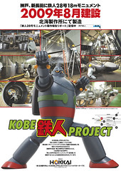 KOBE-PROJECT-POSTER-02