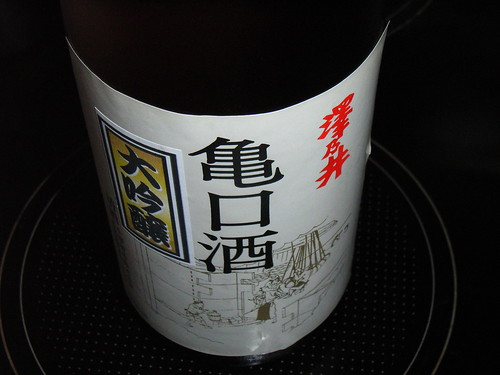 Kamekuchi fresh Daiginzyo