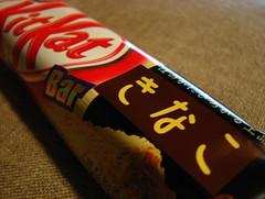 KitKat Bar Kinako