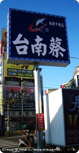 【2009.02.08】台南蔡04.jpg