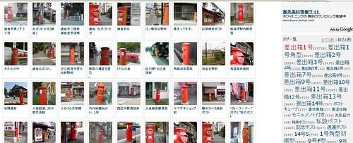 japan postbox2