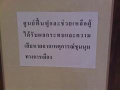 IMG00602-20100523-1244