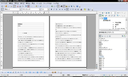 Ginga Tetsudo no Yoru (ODT) as exported and opened on OpenOffice.org 3.1 RC2