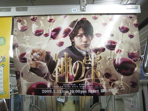 baixa audiência da novela estrelada por Kazuya Kamenishi (da boyband KAT-TUN) ameaça continuidade do programa