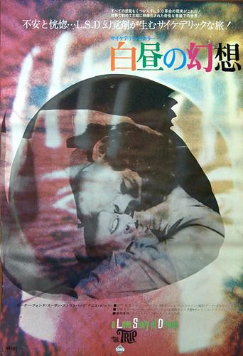 The Trip vintage original Japanese movie poster