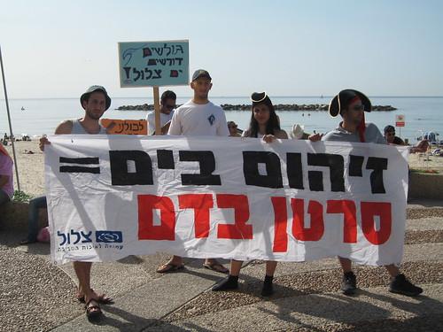 "Frishman Beach Protest - הפגנה בחוף פרישמן ת""א 6.3.09"