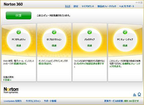 ノートン360バージョン3.0 by you.