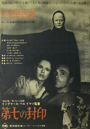 Seventh Seal Det sjunde inseglet Japanese movie poster