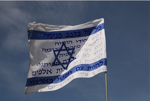 Flag with haTikvah text