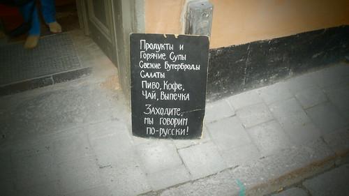 gavarim pa russki