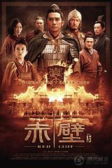 赤壁II (吳)