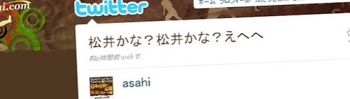 @asahi Twitter