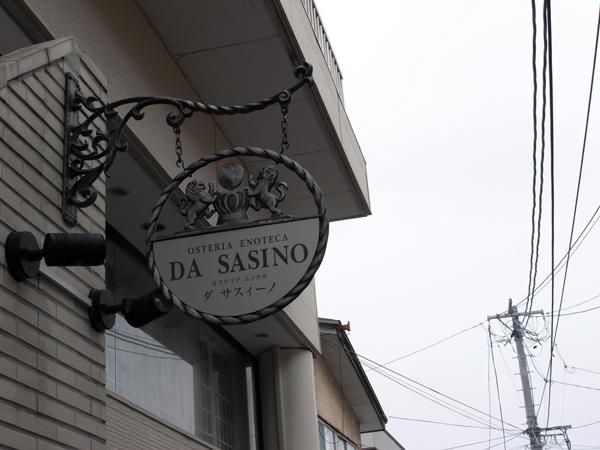 弘前レストラン