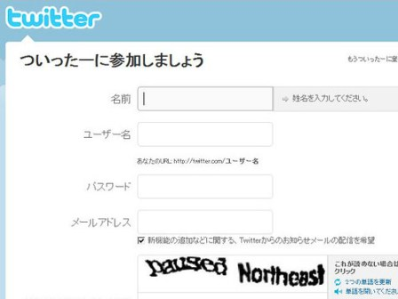 Twitter(ツイッター)って知ってますか?