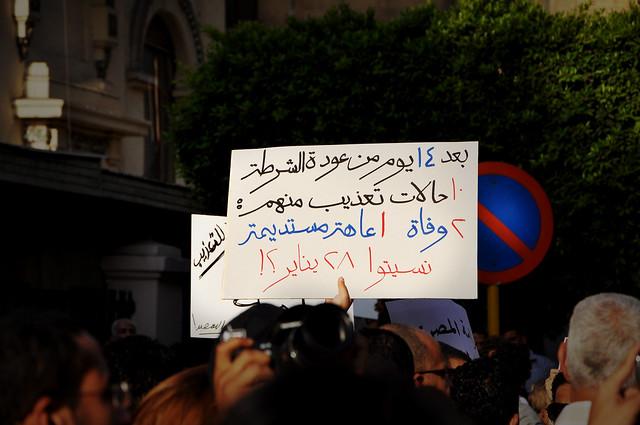 ما زال هناك تعذيب حتى بعد الثورة