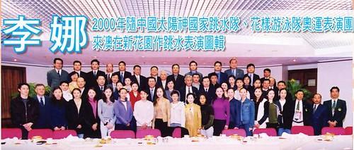 2000年李娜聯同奧運金牌運動員來澳訪問及表演