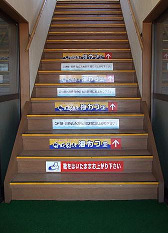 海カフェへの階段~笹川流れ
