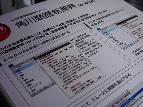 ATOK 角川類語新辞典