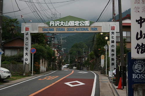 Entrance to Tanzawa Park.