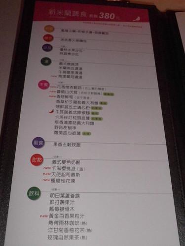 舒果餐廳menu 1