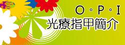 OPI 可卸式光療指甲 / 4週不掉色指甲油 / 歐美日同步流行美甲新選擇 6